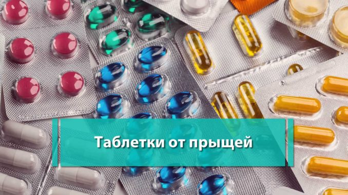 Таблетки от прыщей - виды и показания к применению